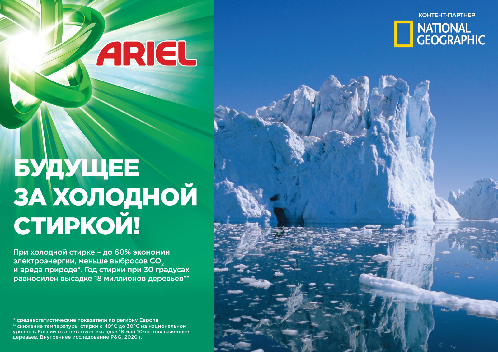 Ariel and National Geographic action